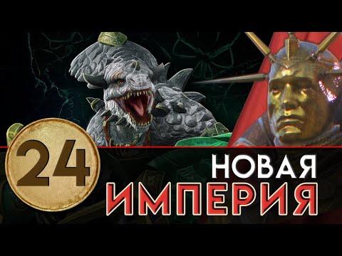 Новая Империя прохождение за Бальтазар Гельта в Total War Warhammer 2 - #24