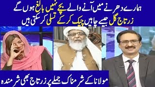 Maulana Sahib Ki Zartaj Gul Say Sharam Naak Bat | Kal Tak with Javed Chaudhry | Express News