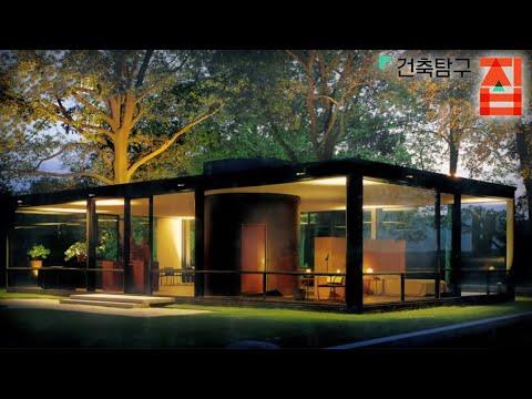 건축탐구- 집 - 집, 벽을 없애다_#003
