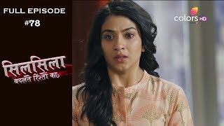 Silsila Badalte Rishton Ka - 19th September 2018 - सिलसिला बदलते रिश्तों का  - Full Episode