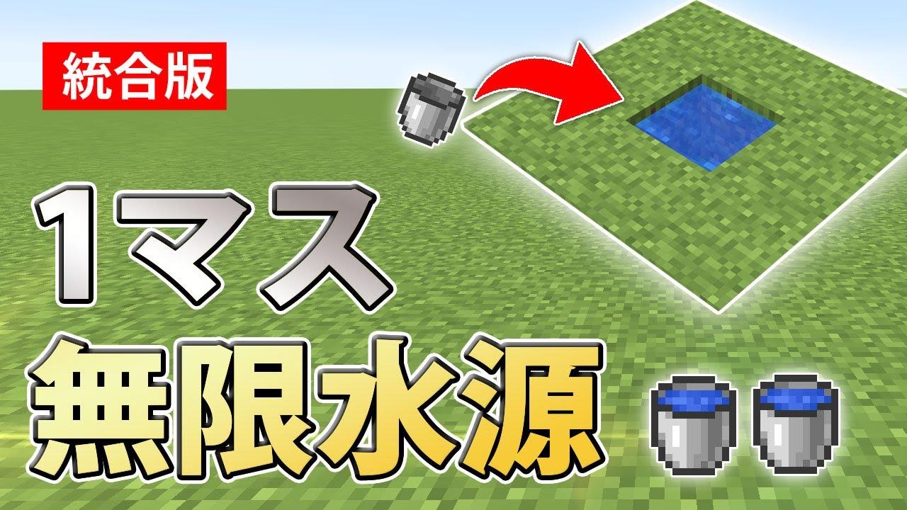 マグマ 無限 【マイクラ】超効率!黒曜石の取り方と6つの使い道を解説 #407