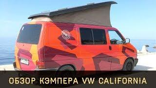 Кэмпер VW California - дорогое удовольствие