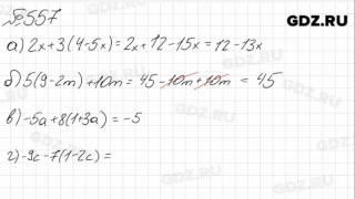 № 557 - Математика 6 класс Зубарева