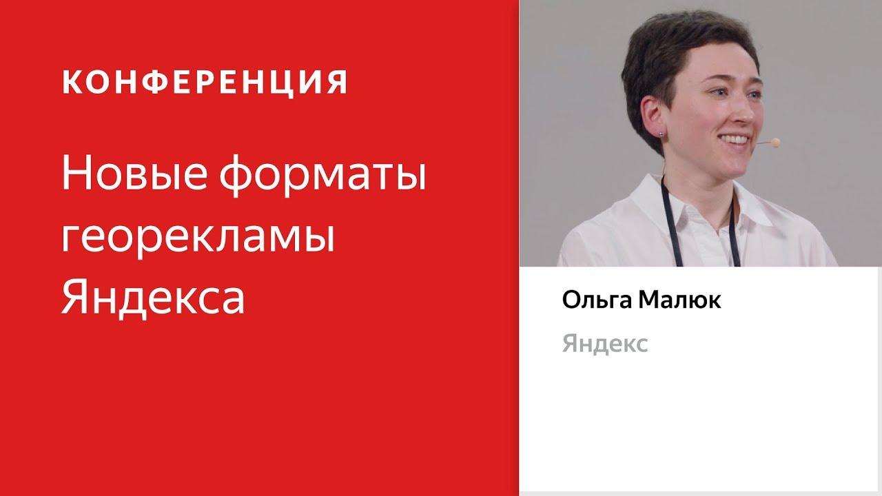Яндекс.Карты как рекламная площадка: как это работает — Ольга Малюк