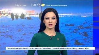 Вести-24. Башкортостан - 12.02.18