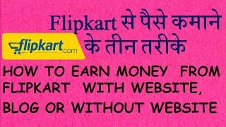 How to Earn Money From Flipkart? Flipkart Se Paise Kaise Kamaye? Make Money In Hindi