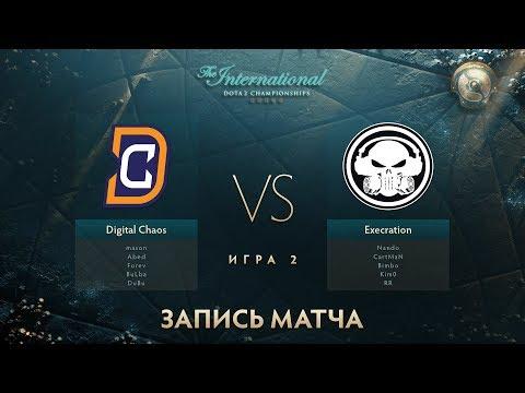 Digital Chaos vs Execration, The International 2017, Групповой Этап, Игра 2