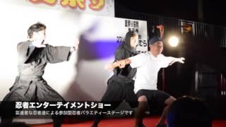 Repeat youtube video 忍者エンターテイメントショー