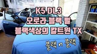 K5 DL3 오로라 블랙펄_블랙색상의 칼트윈 TX 시공