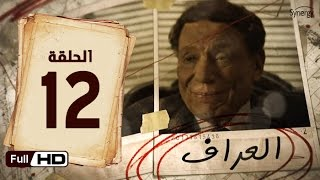 مسلسل العراف -  الحلقة 12 الثانية عشر-  بطولة عادل امام   The Oracle Series - Episode 12