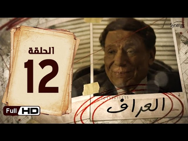 مسلسل العراف الحلقة 12 الثانية عشر HD  بطولة عادل امام   - DarDarKom.video