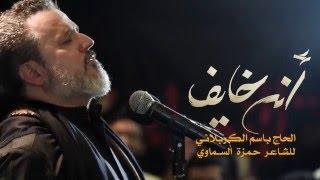 آنه خايف | الرادود باسم الكربلائي