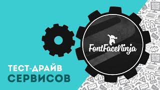 как определить шрифт на сайте с помощью FontFace Ninja
