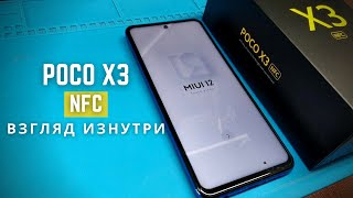 Обзор Xiaomi Poco X3 - взгляд изнутри. Ищем ложку дёгтя в бочке мёда Poco X3 Teardown