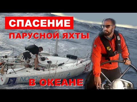 Нашли парусную яхту в океане. Яхта терпит бедствие. Спасательная операция в атлантическом океане