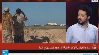 فرنسا تعترف بوجود قوات خاصة لها في ليبيا مقتل مفتل 3 جنود لها