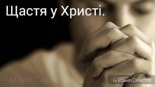 Щастя у Христі  М. Годлевська