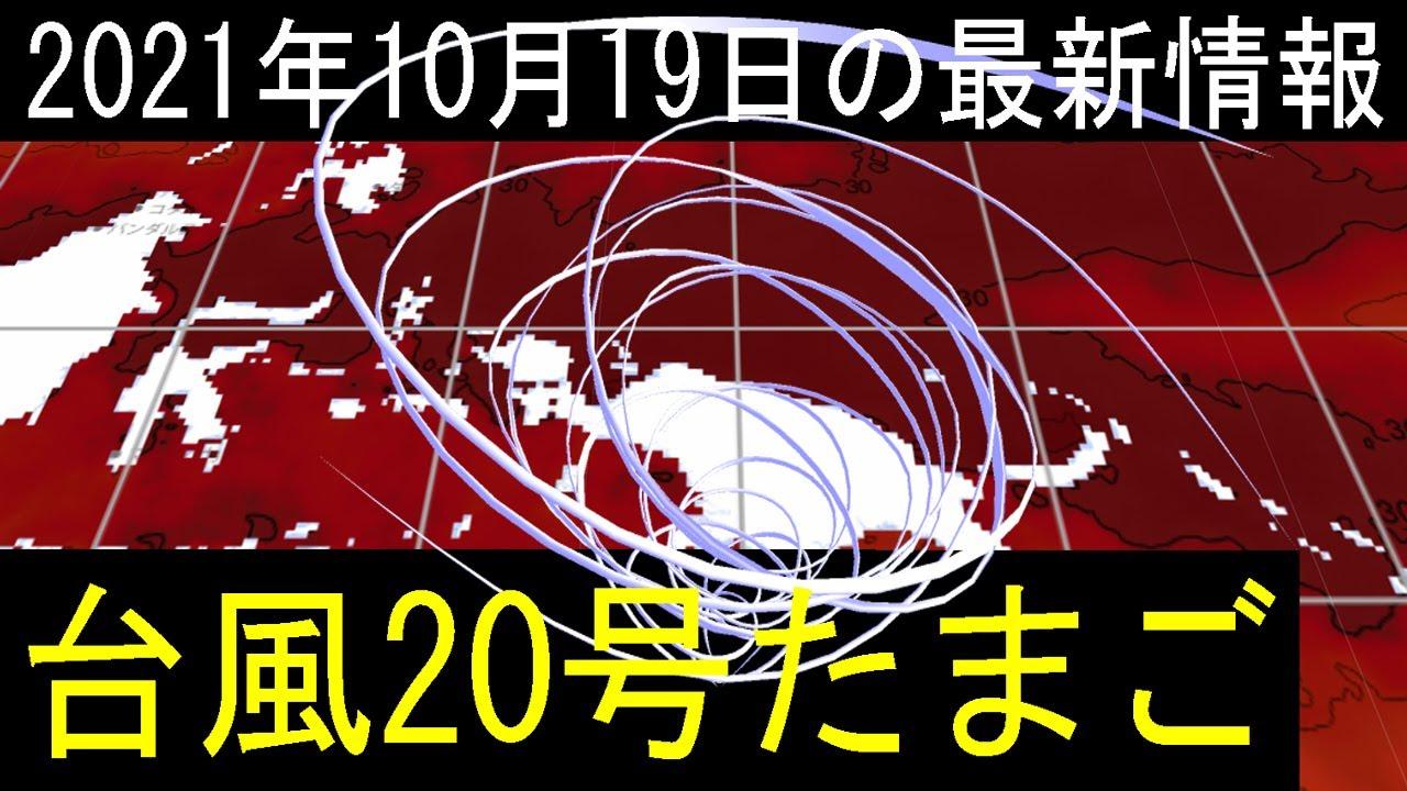 台風20号たまご発生と発達の条件のひとつが海面水温26.5℃以上!10月の実況と11月16日までの予想は?