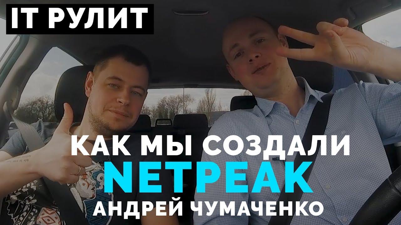 Андрей Чумаченко, Netpeak - 3 шага за 10 лет. Блог Михаила Щербачева - IT РУЛИТ