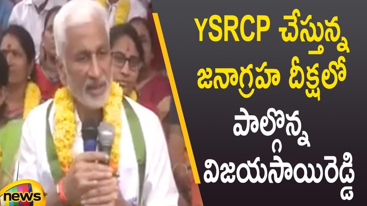 Download YCP MP Vijayasai Reddy Participates In YSRCP Janagraha Deeksha At Vizag   AP Politics   Mango News