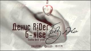 Денис RiDer feat. G-Nise - Без лжи (Sasha Beat Prod.)