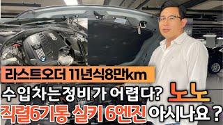 수입차 모델중 가장 정비가 편한 엔진 직렬6기통 *이차…