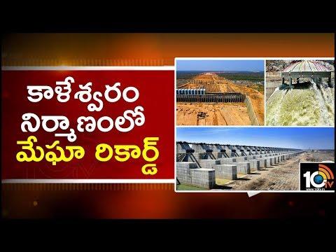 Megha Engineering Company Setup World's Largest Underground Pump House In Kaleshwaram Project |10TV