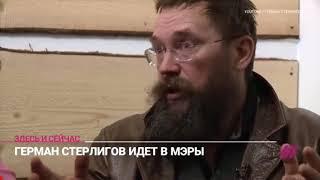 Смотреть видео Герман Стерлигов идёт в мэры Москвы онлайн
