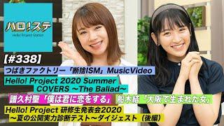 つばきファクトリーの最新MV公開!そして夏のハロー!プロジェクトコンサート「Hello! Project 2020 Summer COVERS ~The Ballad~」から譜久村聖と船木結のソロ ...