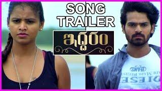 Iddaram Movie Trailer - Naalo Niluvella Song     Sanjeev   Sai Krupa