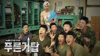 다시는 소녀시대를 무시하지 마라. 군대에서 걸그룹의 위력🔥 (ft. 뽀시래기 소녀시대)   #깜찍한혼종_푸른거탑   #Diggle
