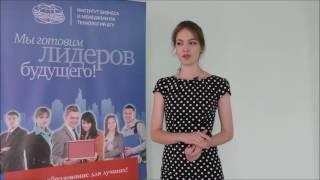 Отзывы выпускников-2016 ИБМТ БГУ:  Воронецкая Анастасия, Бизнес-администрирование