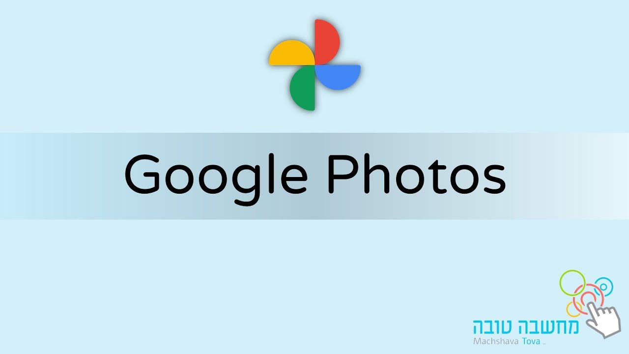 גיבוי תמונות בענן - עדכונים וטיפים 30.08.20