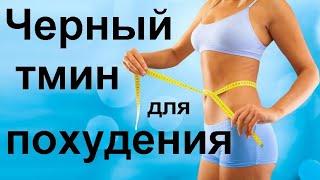 постер к видео Как принимать черный тмин для похудения.