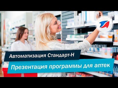 Программа автоматизации аптечных сетей: презентация программы Стандарт-Н.
