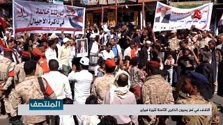الآلاف في تعز يحيون الذكرى الثامنة لثورة فبراير  | تفاصيل اكثر مع مراسلنا عبدالقوي العزاني