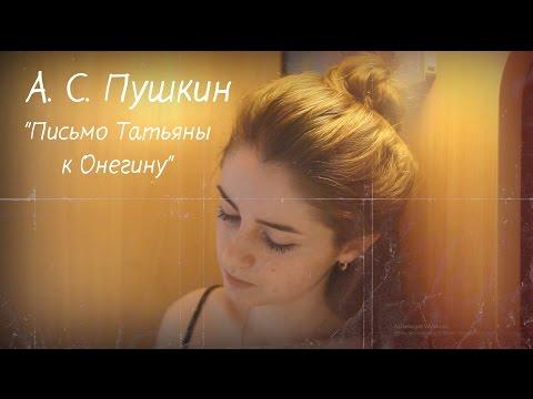 """А. С. Пушкин """"Письмо Татьяны к Онегину"""" (remake)"""