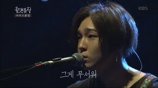 올댓뮤직 - Hug Me - 사우스클럽 (남태현).20170713