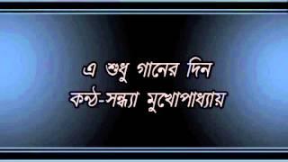 E Shudhu Ganer Din............Sandhya Mukhopadhyay