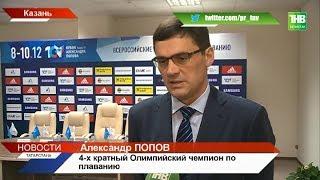 В Казани стартовал детско-юношеский турнир по плаванию имени олимпийского чемпиона Александра Попова