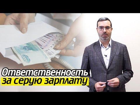 Серая зарплата Плюсы и минусы | Какое наказание за зарплату в конверте?
