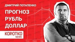Потапенко — курс рубля и курс доллара Дмитрий Потапенко рубль доллар экономика прогноз курса доллара
