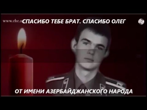 Православный священник о герое Олег Бабак и про зверства лжехристианских армян