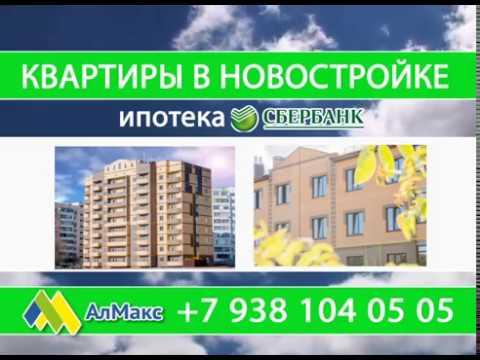 новостройки ипотека сбербанк москва ожидали