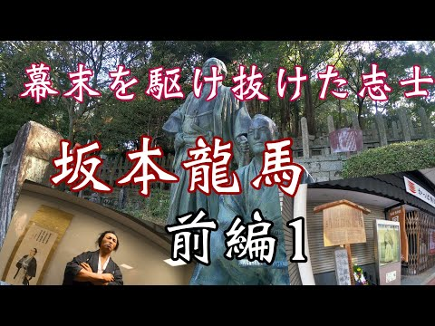 京都🌴幕末の志士達が眠る場所 坂本龍馬に逢いに行く!