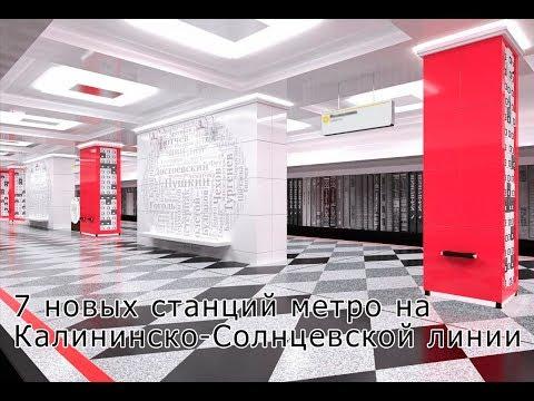 Семь станций метро построили на Калининско-Солнцевской линии