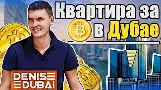 Купить квартиру за Биток в Дубае, обналичить крипту в ОАЭ