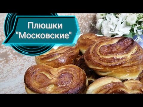 Невероятно простой и вкусный рецепт московских плюшек