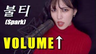 태연 (TAEYEON) - 불티 (Spark)   목소리 키움 ver. cover