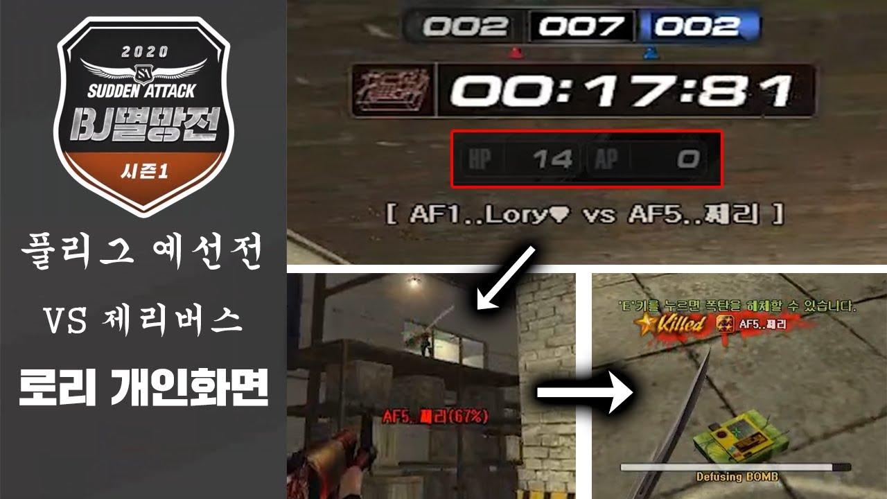 [Lory TV] BJ멸망전 대회 예선 3경기 개인영상 VS 제리팀   서든어택